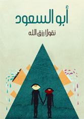 أبو السعود