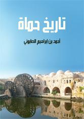 تاريخ حماة