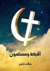 أقباط ومسلمون: منذ الفتح العربي إلى عام ١٩٢٢م