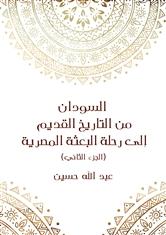 السودان من التاريخ القديم إلى رحلة البعثة المصرية (الجزء الثاني)