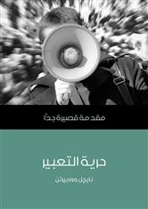 حرية التعبير: مقدمة قصيرة جدًّا