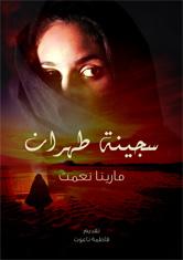 سجينة طهران: قصة نجاة امرأة داخل أحد السجون الإيرانية