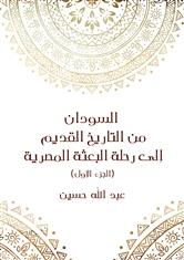 السودان من التاريخ القديم إلى رحلة البعثة المصرية (الجزء الأول)