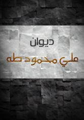 ديوان علي محمود طه