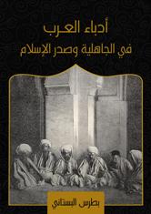 كتاب - أدباء العرب في الجاهلية وصدر الإسلام -بطرس البستاني