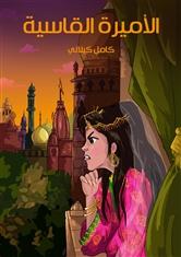 الأميرة القاسِيَة