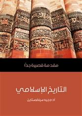 التاريخ الإسلامي: مقدمة قصيرة جدًّا