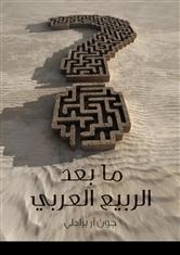 ما بعد الربيع العربي: كيف اختطف الإسلاميون ثورات الشرق الأوسط