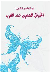 الخيال الشعري عند العرب
