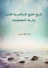 تاريخ خليج الإسكندرية القديم وترعة المحمودية