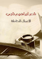شعر إبراهيم ناجي