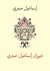 ديوان إسماعيل صبري
