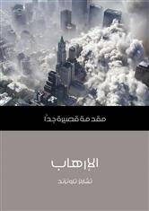 الإرهاب: مقدمة قصيرة جدًّا
