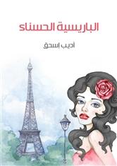 الباريسية الحسناء