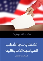 الانتخابات والأحزاب السياسية الأمريكية: مقدمة قصيرة جدًّا